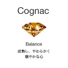 [Cognac]Balance:成熟し、やわらかく穏やかな心