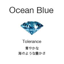 [Ocen Blue]Tolerance:青やかな海のような豊かさ