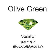 [Olive Green]Stability:偽りのない健やかな信念のある心