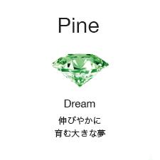 [Pine]Dream:伸びやかに育む大きな夢