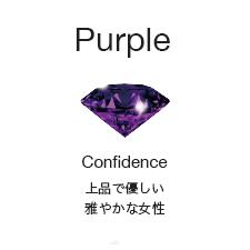 [Purple]Confidence:上品で優しい雅やかな女性
