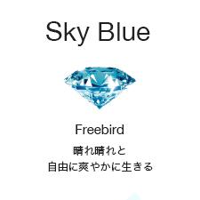 [Sky Blue]Freebird:晴れ晴れと自由に爽やかに生きる