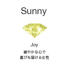 [Sunny]Joy:細やかな心で喜びを届ける女性