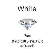 [White]Pure:淑やかな美しさをまとう純白な女性