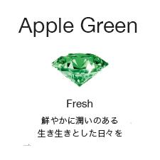 [Apple Green]Fresh:鮮やかに潤いのある生き生きとした日々を